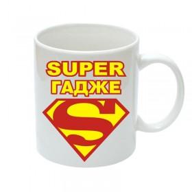 Чаша Супер гадже