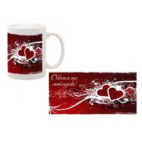 Специална чаша за подарък на Вашата половинка