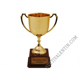 Награда - купа Най-добър съпруг