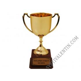 Награда - купа Най-добър съпруга