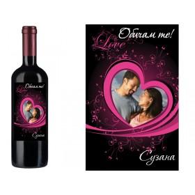 Бутилка вино със Ваша снимка на етикета