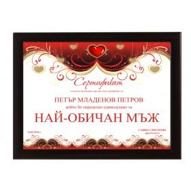 Връчете на своята половинка специален сертификат за Свети Валентин