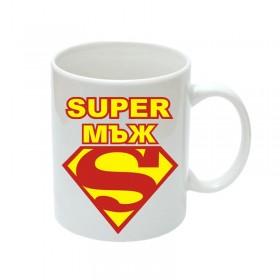 Чаша Супер мъж