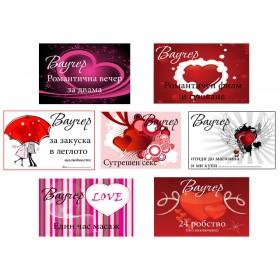 Ваучери - подарък за Свети Валентин
