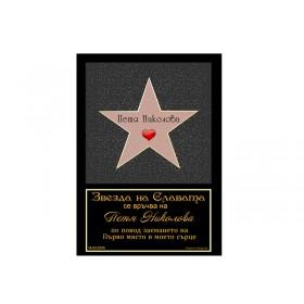 Звезда на славата за Вашата половинка